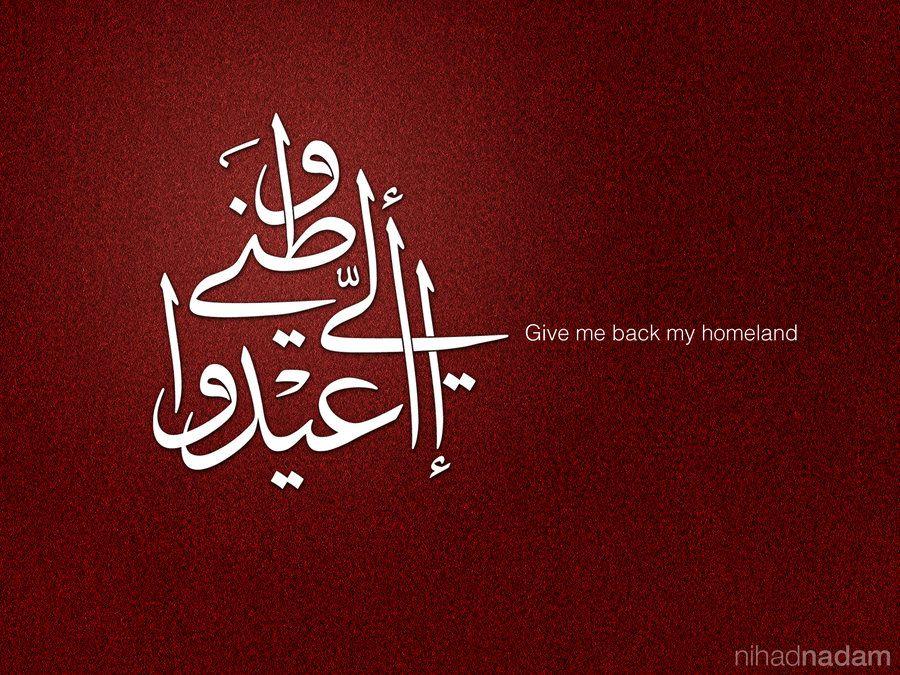 Arabic calligraphy designs by nihadov viantart islamic