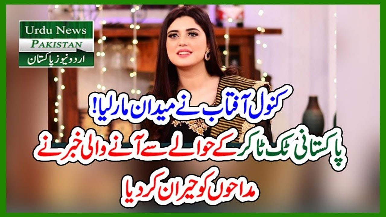 pakistani tiktok star kanwal aftab ne maidan maar liya