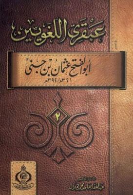 عبقري اللغويين أبو الفتح عثمان ابن جني عبد الغفار هلال Pdf Books Free Download Pdf Pdf Books Pdf Download