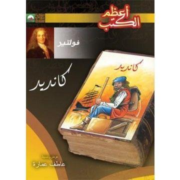 كانديد Book Cover Books Cover