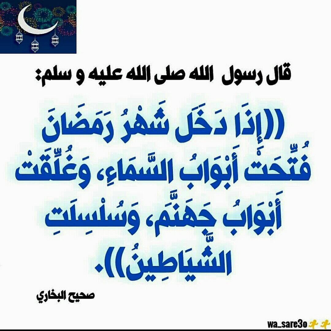 إذا دخل شهر رمضان Math Arabic Calligraphy Islam