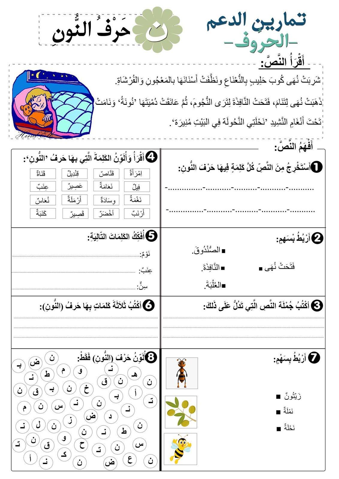 سلسلة تمارين الد عم في الحروف للسنة الأولى ابتدائي Learn Arabic Alphabet Arabic Alphabet Letters Arabic Alphabet For Kids