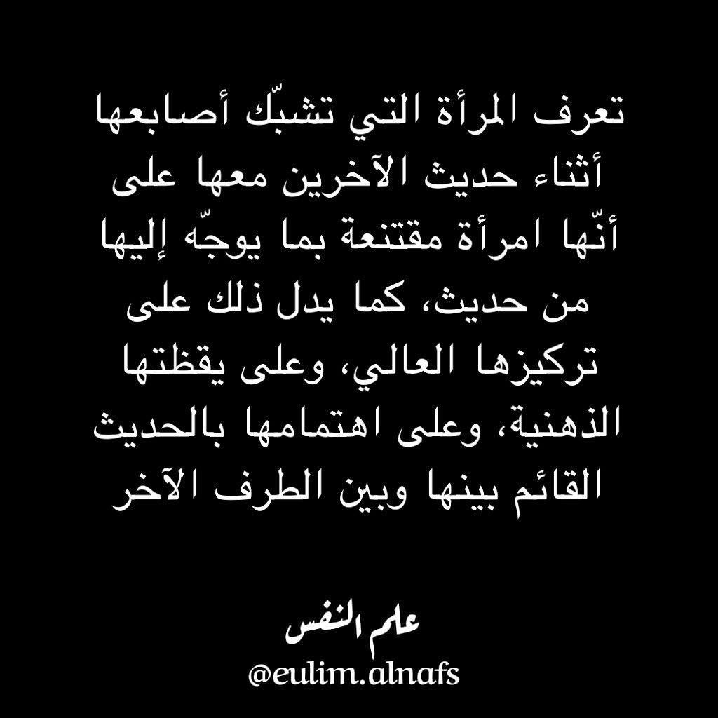 Pin By Shizuka Dz On Body Language لغة الجسد Math Arabic Arabic Calligraphy
