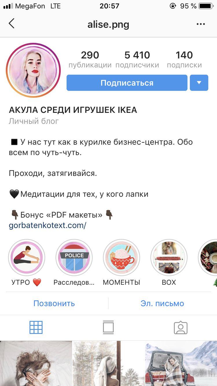 Avatarka I Shapka Akkaunta Profilya Stranicy Instagram Nik Oformlenie Smm Marketing Foto Blog Instagram Idei Dlya Foto Blog