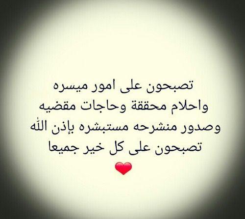 تصبحون على خير جميعا لا حدا ينسى سورة الملك Islamic Phrases Good Night Quotes Islamic Quotes Quran