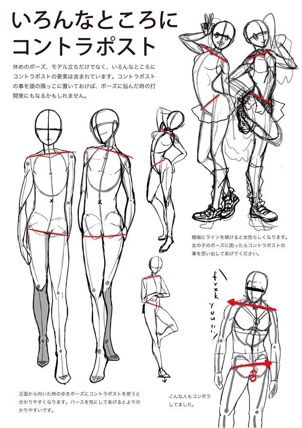 Japanese tutorial on drawing poses in motion (p. 2) - \