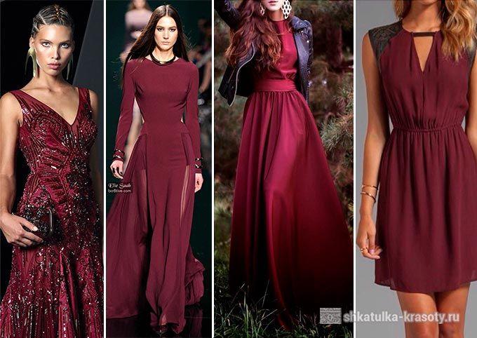 цвет МАРСАЛА В ОДЕЖДЕ | Модные стили, Одежда, Мода красота