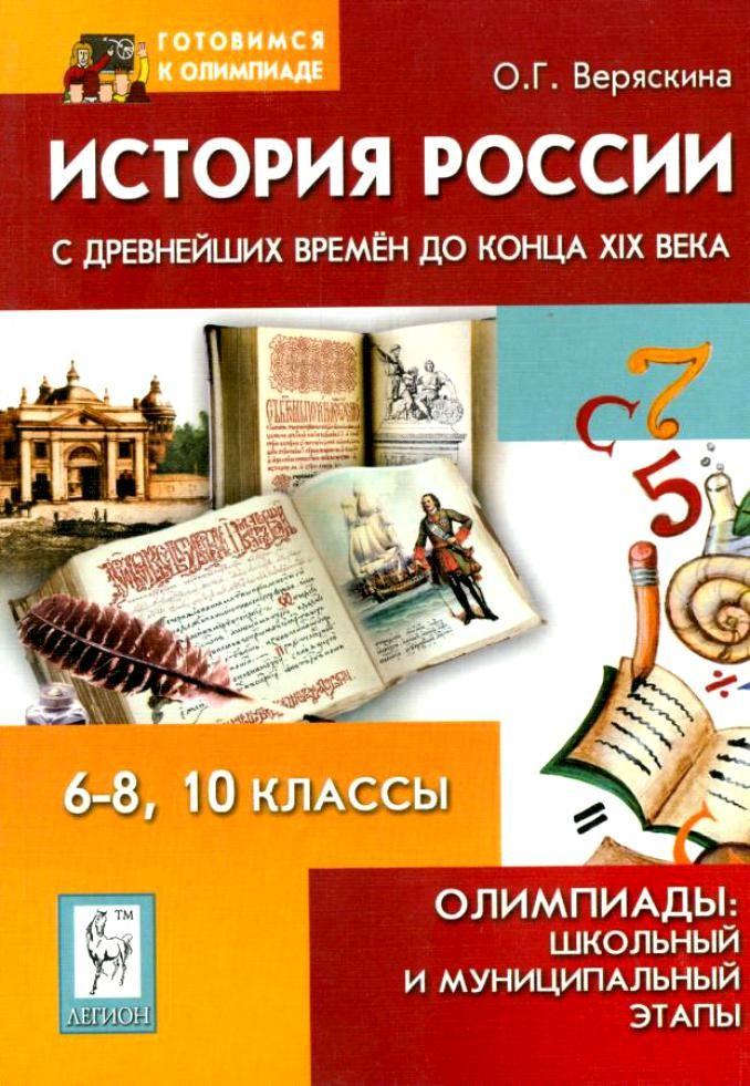 Решебник по русскому языку 9 класс пасичник соловьёва