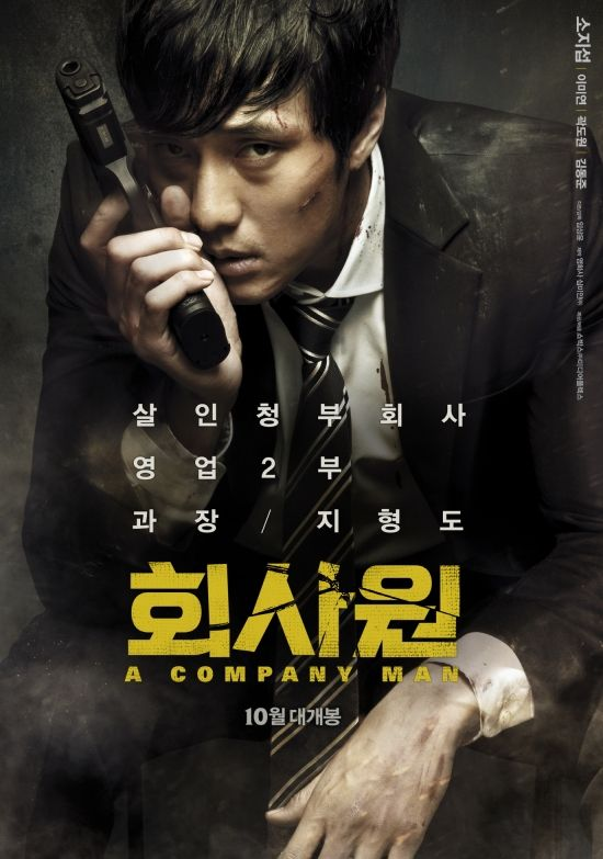 ASKKPOP,DRAMASTYLE A Company Man - (English) TYPE5  A Company Man (International English title)(회사원)is a June, 2012 Movie directed by Lim Sang-Yoon South Korea.PlotHyeong-Do ( So Ji-Sub  ) is an assassin for a company that masquerades as a metal trading company. One day, he takes on a job partnering with a man Hyun-Yi, who is he is to kill afterwards. Hyun-Yi asks a favor to Hyeong-Do which is to give money to his family.Hyeong-Do visits Hyun-Yi's home where he meets Hyun-Yi's wife Su-Yeon…