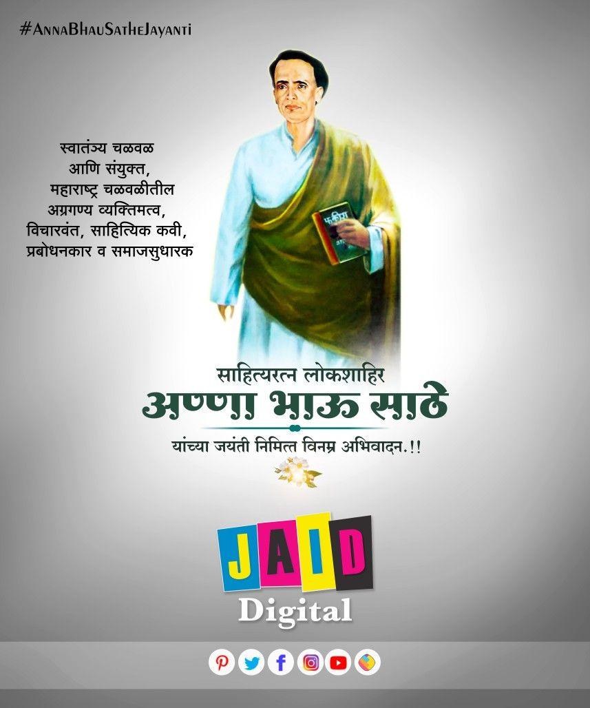 Anna Bhau Sathe Jayanti Jaid Digital Banner Background Images Photo Frame Gallery Photo Banner
