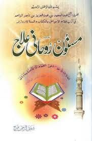 pdf urdu ilaj rouhani in book