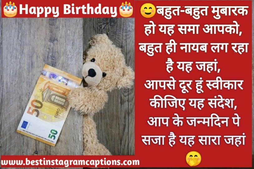 Funny Birthday Shayari For Best Friend In 2020 Happy Birthday Fun Birthday Humor Cool Happy Birthday Images