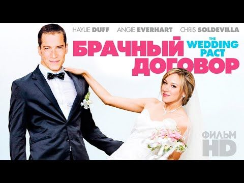 The Wedding Pact.Brachnyj Dogovor The Wedding Pact Smotret Ves Film V Hd