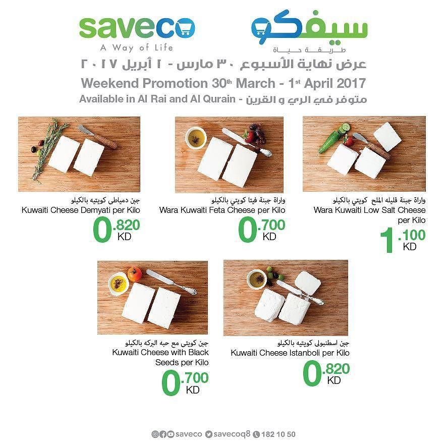 عروض نهاية الاسبوع في #سيفكو  Weekend Promotion in #Saveco