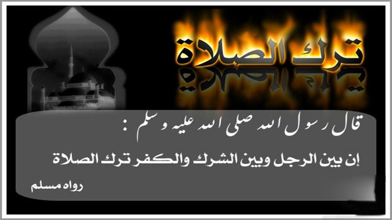 عقوبة تارك الصلاة عذاب تارك الصلاة فى الدنيا والأخرة Islamic Quotes Cool Gifs Blog Page