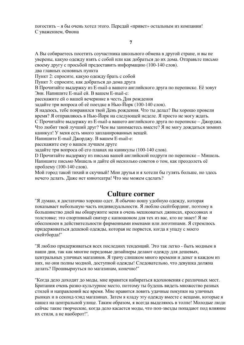 История россии 10 класс сахаров буганов конец 17 19века скачать