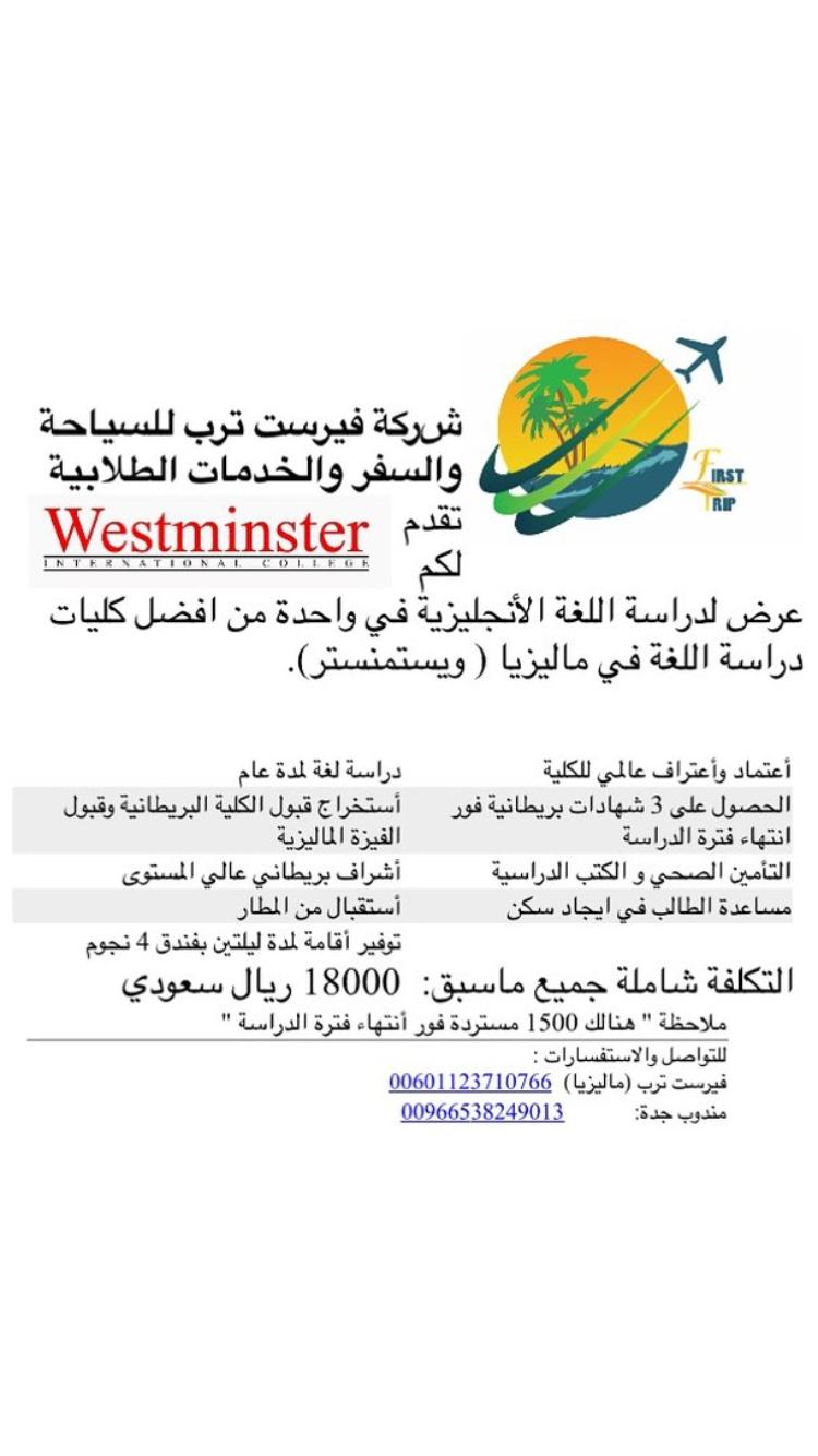 معلومات عن الاإعلان اعلان دراسي للدراسه اللغه الانجليزيه في ماليزيا Westminster Ill