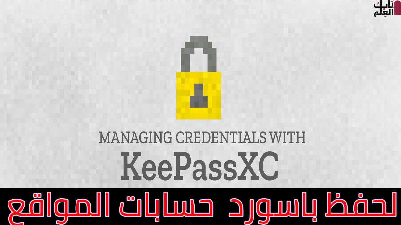 مراجعه شامله لبرنامج Keepassxc 2020 لحفظ باسورد حسابات المواقع Convenience Store Products