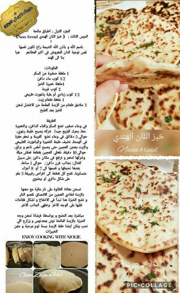 خبز النان Food Receipes Food Recipies Cooking Recipes