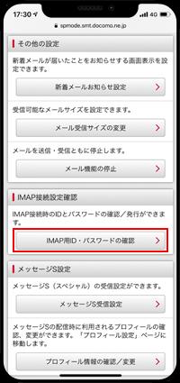 パスワード ドコモ メール imap