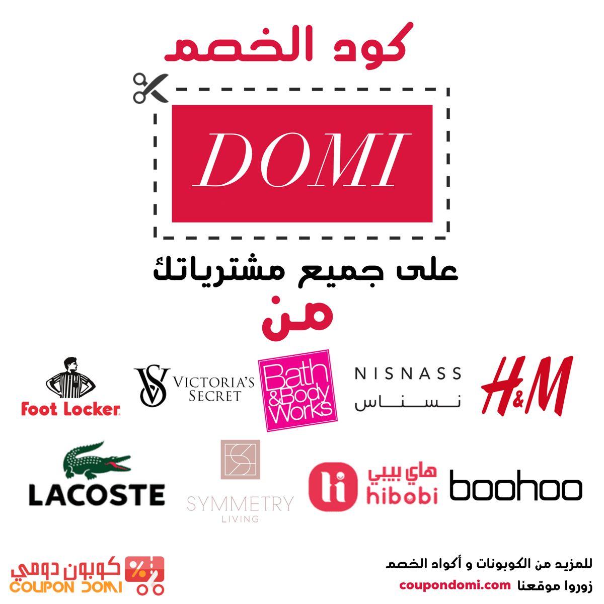 كوبون خصم حصري Domi يوفر لك تخفيض إضافي على ماركات شهيرة Victoria Secret Body Victoria Secret Secret
