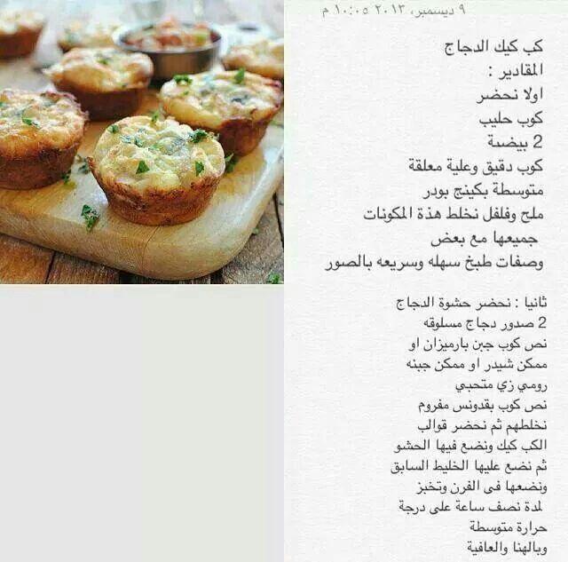 كب كيك الدجاج Cooking Food Recipes