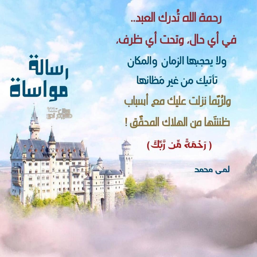 27 3 K Abonnes 10 Abonnements 3 062 Publications Decouvrez Les Photos Et Les Videos Instagram De رسائل مشرو Learn Arabic Language Instagram Learning Arabic