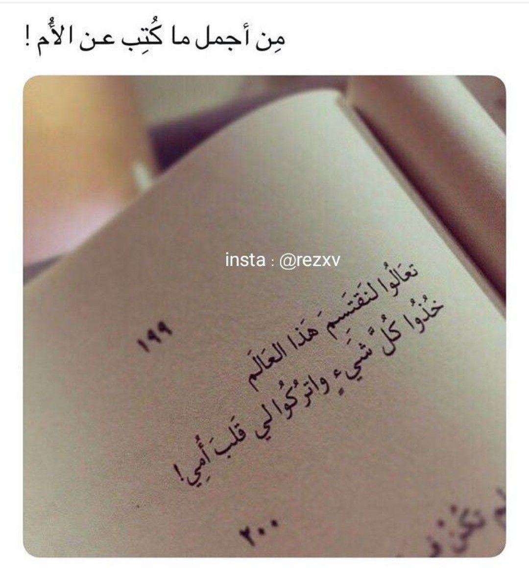 من أجمل ماكتب عن الأم Quotations Words Quotes
