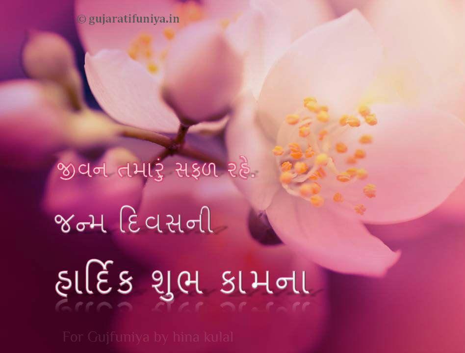 Happy Birthday Gujarati Sms Happy Birthday In Gujarati Happy