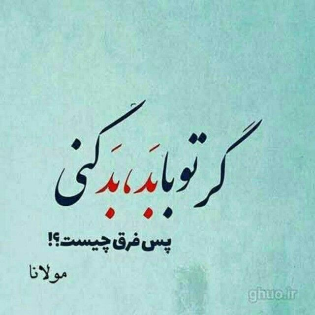 Pin By Sorosh On Writting Old Quotes Persian Quotes Deep Thought Quotes