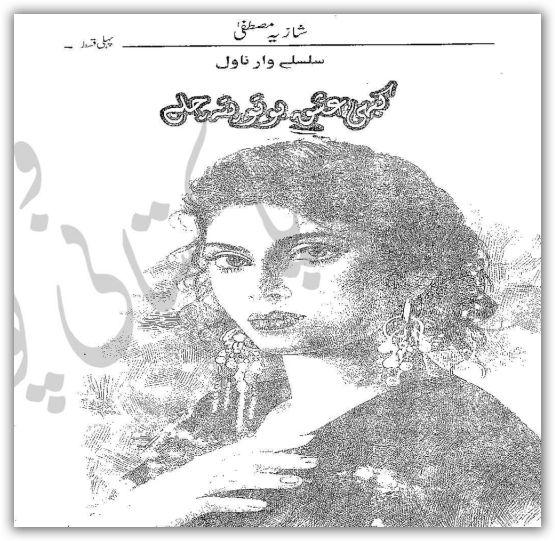Kabhi ishq ho to pata chaley novel by Shazia Mustufa pdf