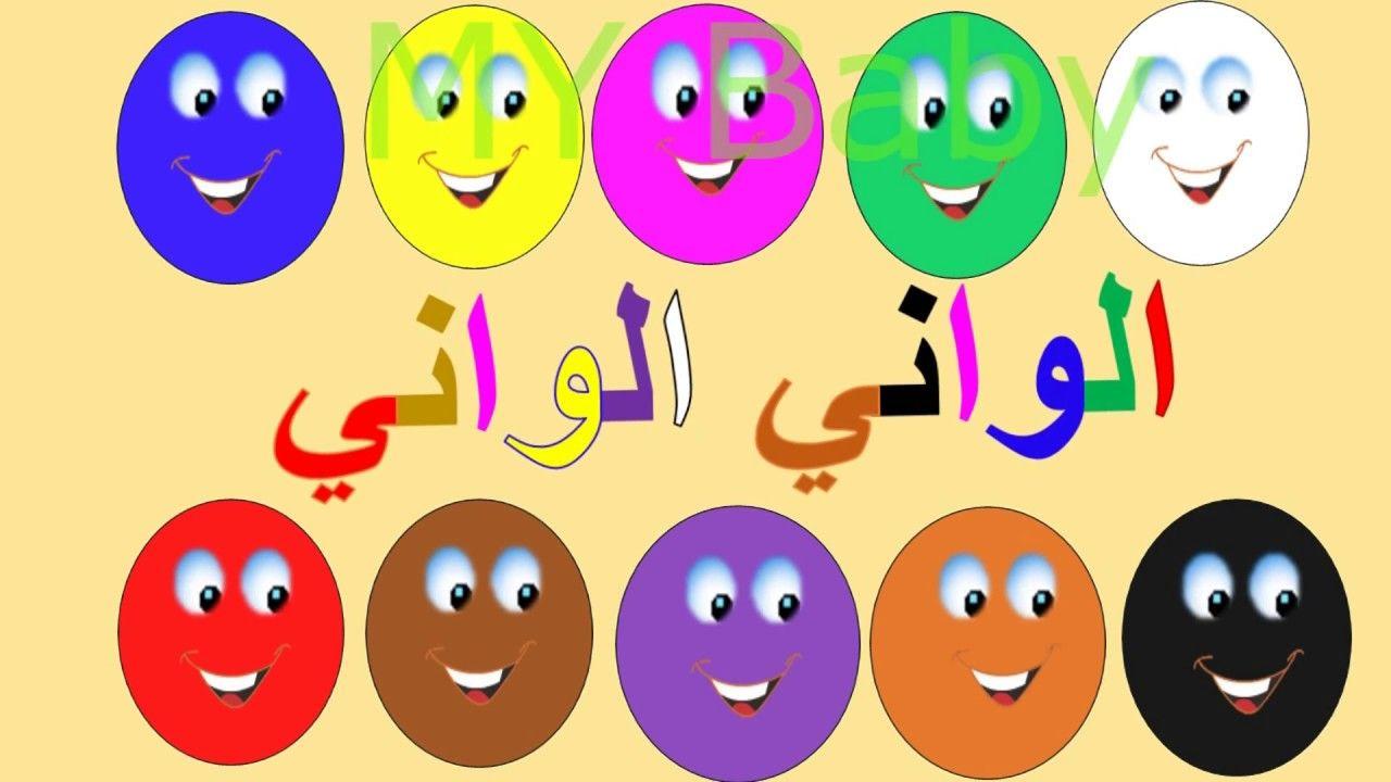 الألوان تعلم الألوان باللغتين العربية والانجليزية Learn Colors In Ar Character Mario Characters Fictional Characters