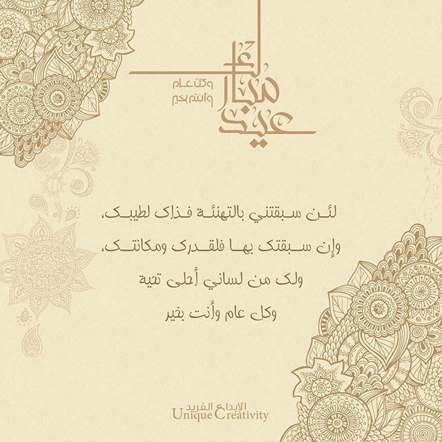 Instagram Photo By Unique Creativity Jul 6 2016 At 2 25am Utc Eid Cards Eid Greetings Eid Photos