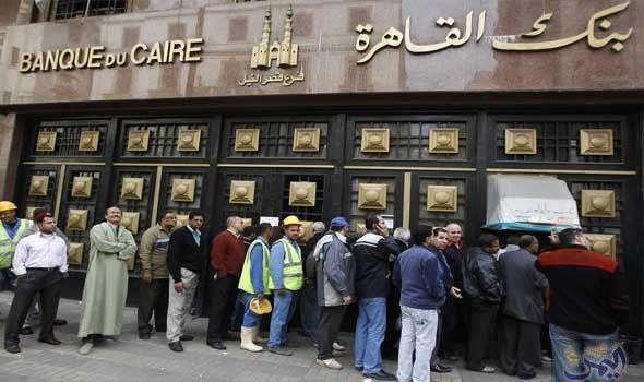 البورصة ت قر قيد أسهم بنك القاهرة برأسمال وافقت لجنة القيد بالبورصة المصرية على قيد أسهم بنك القاهرة برأسمال مصدر 2 25 مليار Central Bank How To Remove Egypt