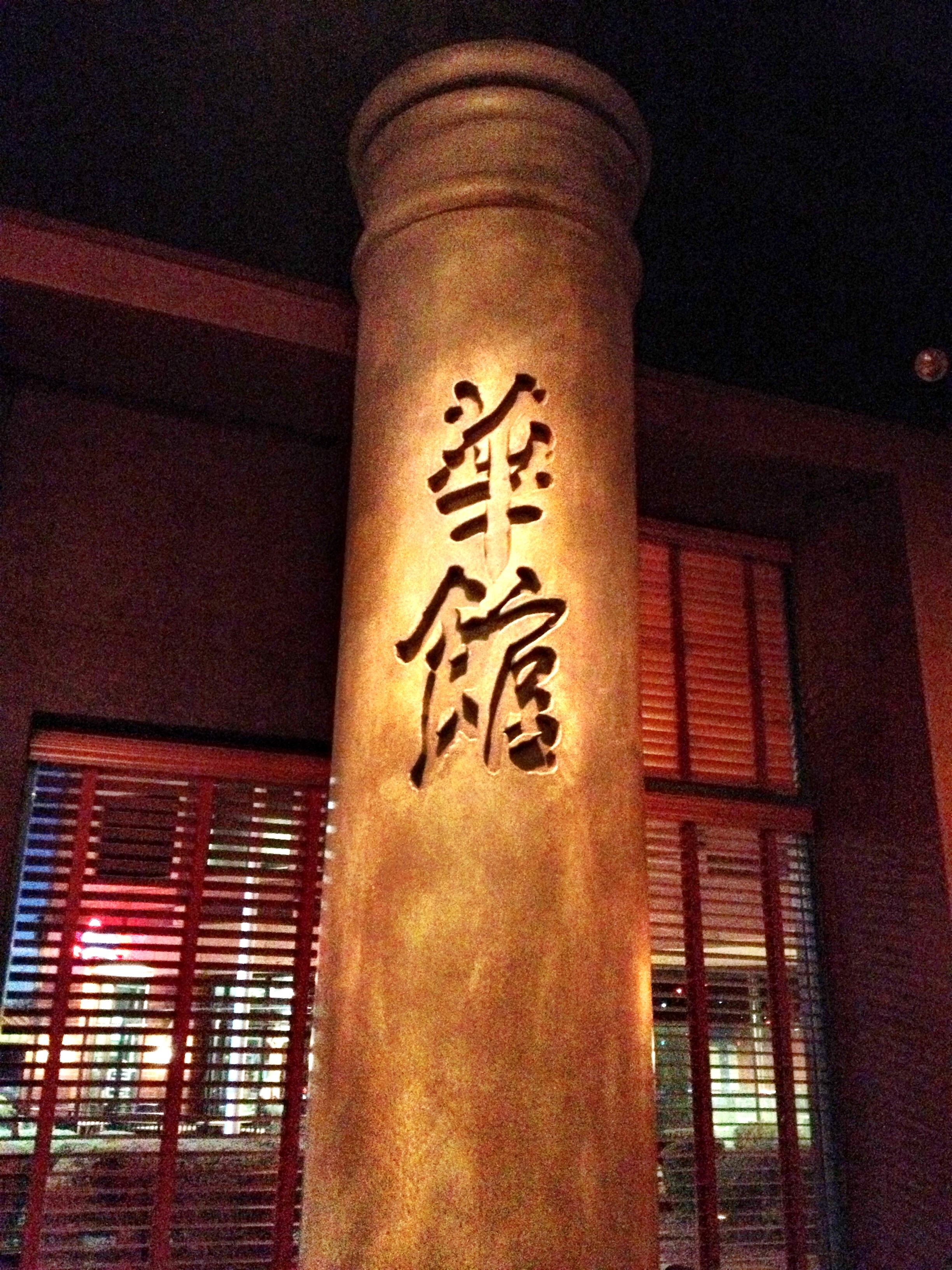 This Pillar Is Located On The Inside Of P F Changs And These
