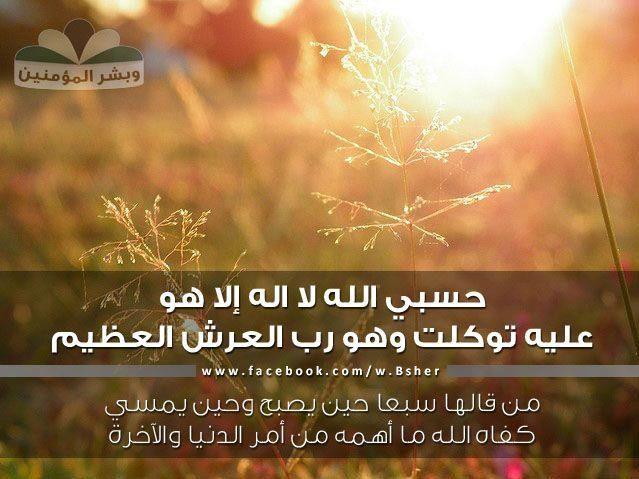 Note Book حسبي الله لا إله إلا هو عليه توكلت وهو رب العرش Islam Words Of Wisdom Wisdom