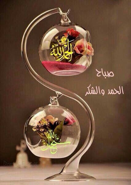 Pin Oleh Nemo Di صباح الخير Good Morning Cinta Allah Gambar Seni Arab