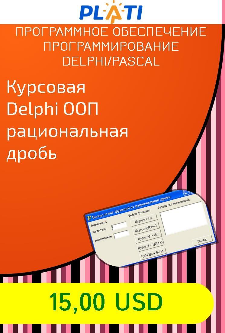 Курсовая delphi ООП рациональная дробь Программное обеспечение  Курсовая delphi ООП рациональная дробь Программное обеспечение Программирование delphi pascal