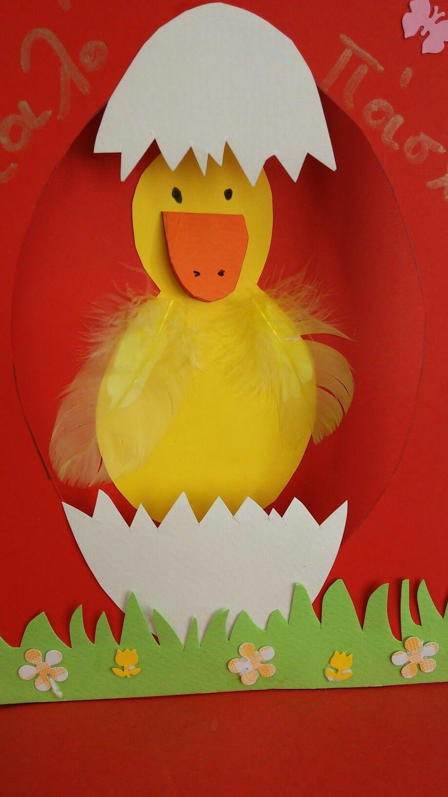 Easter card for kids easter cards cards kids