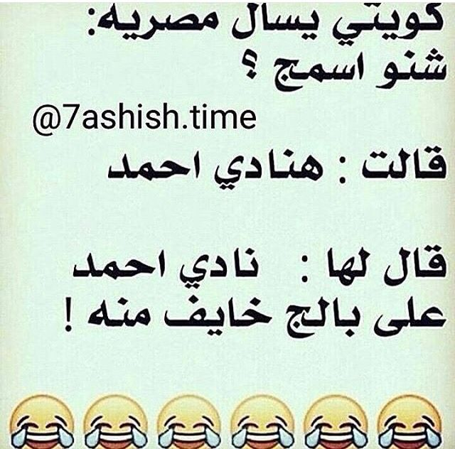 Desertrose Funny Texts Arabic Jokes Arabic Funny