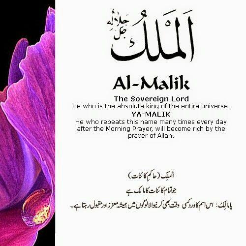 Beautiful Names Of Allah, Allah Names, Allah