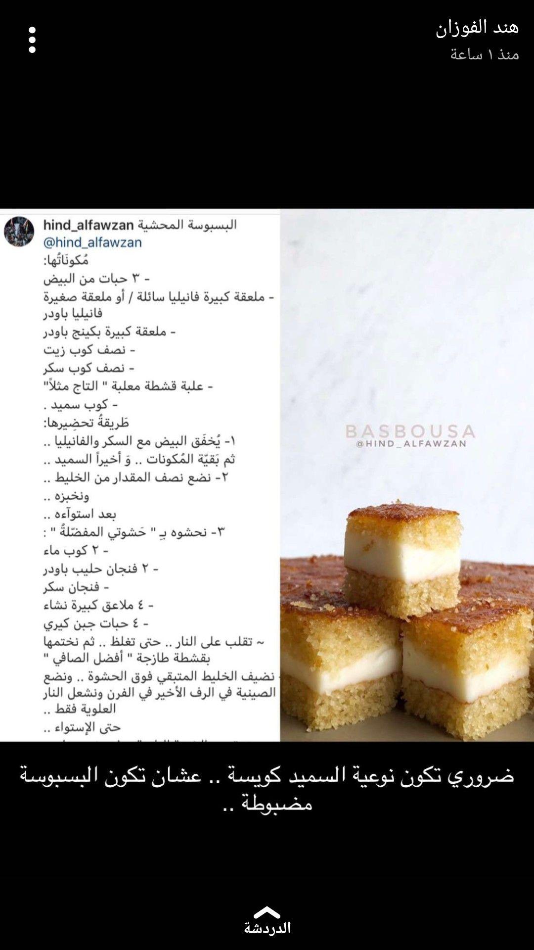 Pin By Raneem On مطبخ حلا كيك Food Cake Cookies Desserts