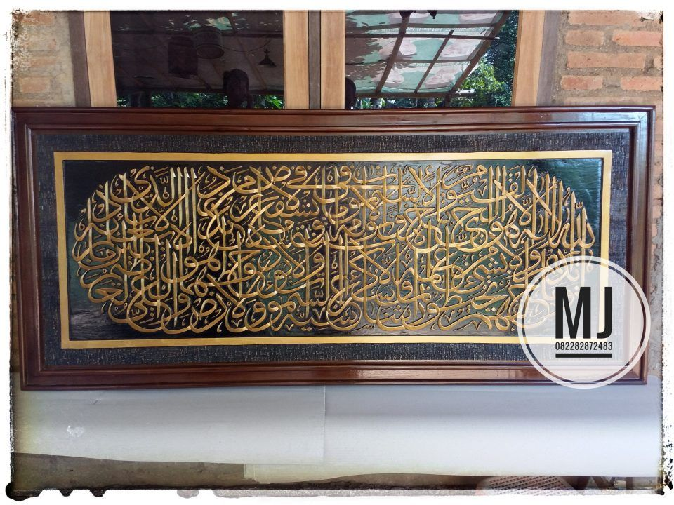 Kami Jual Hiasan Dinding Kaligrafi Ayat Kursi ini dengan