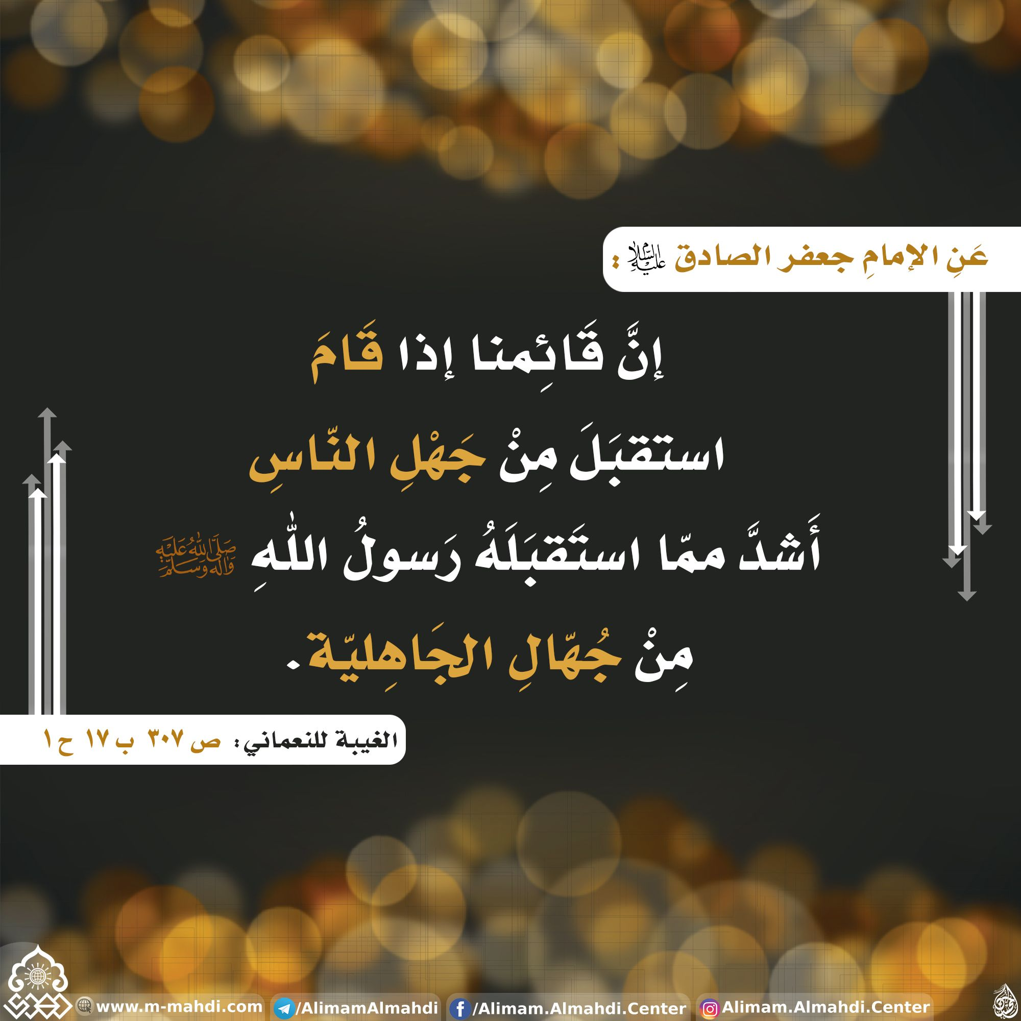 الأحاديث المهدوية Proverbs Quotes Shia Islam Hadith