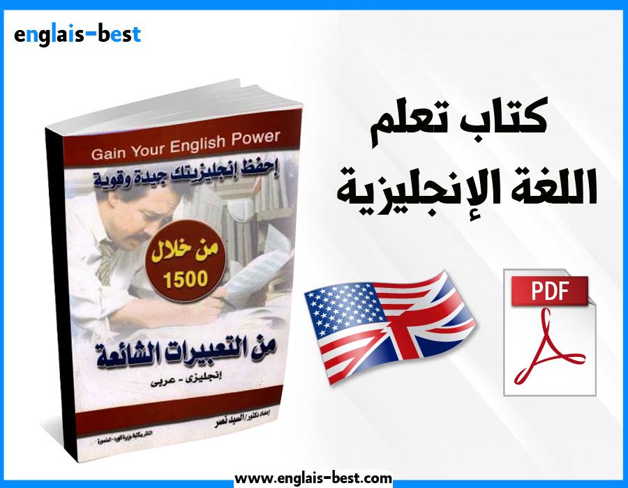 تحميل كتاب 1500 من التعبيرات الانجليزية الشائعة انجليزي عربي Pdf Learn English Learning Power
