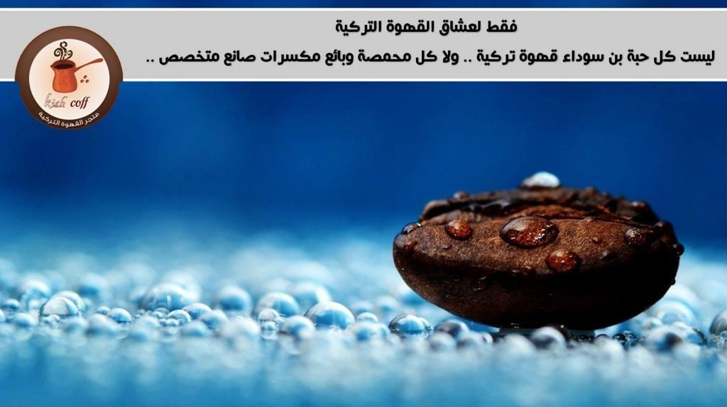 القهوة التركية كيش كوف On Twitter Food Breakfast Muffin
