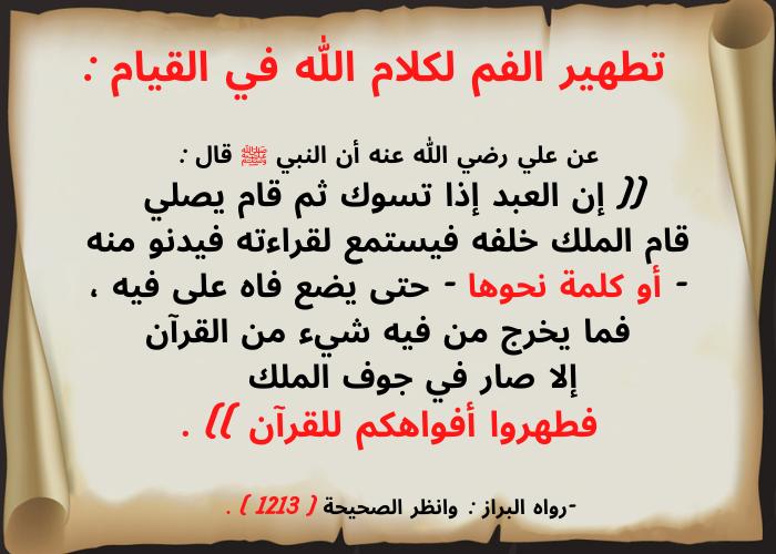 Pin By الدعوة إلى الله On أحاديث نبوية شريفة عن فضل قيام الليل وأجره Home Decor Decals Decor Deli