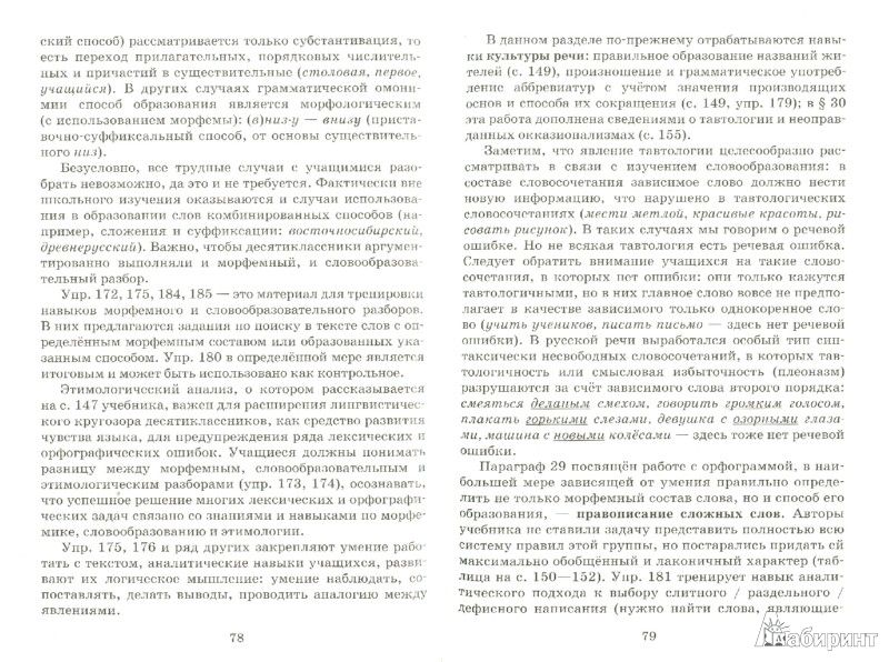 Онайн гдз по русскому 11 класс учебник богданова виноградова