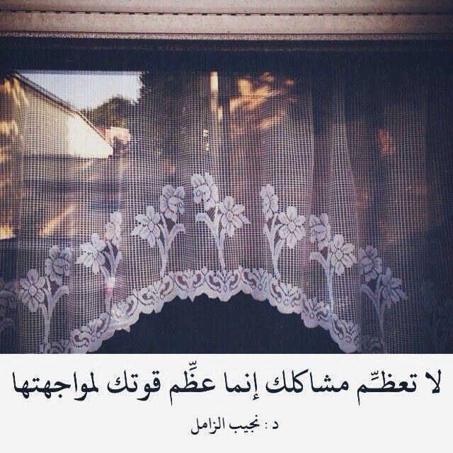 د نجيب الزامل Arabic Quotes My Love Literature