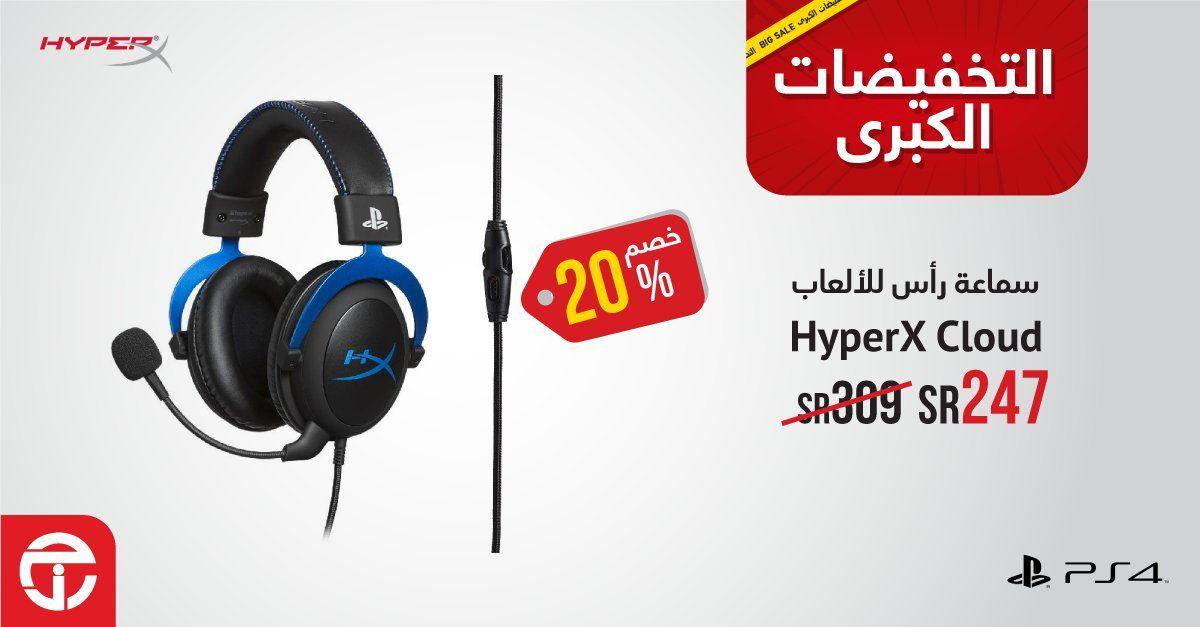عروض جرير خصم يصل حتى 30 على سماعات مختارة للألعاب العرض يسري حتى 12 يناير Hyperx Headphones Electronic Products